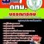 ++แม่นๆ ชัวร์!! หนังสือสอบบรรณารักษ์ กทม. ฟรี!! MP3 thumbnail 1