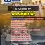 แนวข้อสอบราชการ ช่างก่อสร้าง กองทัพเรือ อัพเดทใหม่ 2560 thumbnail 1