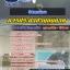 สุดยอด!!! แนวข้อสอบวิศวกรโยธา การประปาส่วนภูมิภาค อัพเดทใหม่ล่าสุด ปี2561 thumbnail 1