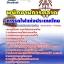 พนักงานการตลาด การรถไฟแห่งประเทศไทย (รฟท) thumbnail 1