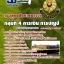 ++แม่นๆ ชัวร์!! หนังสือสอบกรมยุทธศึกษาทหารบก กลุ่มที่ 4 การเงิน การบัญชี ฟรี!! MP3 thumbnail 1