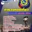สุดยอดแนวข้อสอบราชการ ตำรวจ ตำแหน่งตำรวจท่องเที่ยว อัพเดทใหม่ 2560 thumbnail 1
