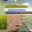 สุดยอดแนวข้อสอบราชการไทย เจ้าพนักงานการเกษตร กรมส่งเสริมการเกษตร อัพเดทในปี2560 thumbnail 1