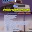 สุดยอด!!! แนวข้อสอบนิติกรปฏิบัติการ สำนักงานอัยการสูงสุด อัพเดทใหม่ล่าสุด ปี2561 thumbnail 1