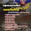 สุดยอด!!! แนวข้อสอบกลุ่มงานการสัตว์ กองบัญชาการกองทัพไทย อัพเดทใหม่ล่าสุด ปี 2561 thumbnail 1