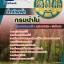 แนวข้อสอบราชการ กรมป่าไม้ ตำแหน่งช่างไฟฟ้า อัพเดทใหม่ 2560 thumbnail 1