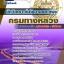 แนวข้อสอบราชการ กรมทางหลวง ตำแหน่งนักวิเคราะห์นโยบายและแผน อัพเดทใหม่ 2560 thumbnail 1