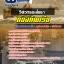 แนวข้อสอบราชการ วิศวกรรมโยธา กองทัพเรือ อัพเดทใหม่ 2560 thumbnail 1