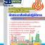 แนวข้อสอบ นักประชาสัมพันธ์ปฏิบัติการ กรมพัฒนาพลังงานทดแทนและอนุรักษ์พลังงาน thumbnail 1