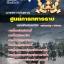 แนวข้อสอบราชการ ศูนย์การทหารราบ ตำแหน่งนายทหารประทวน อัตรา ส.อ. อัพเดทใหม่ 2560 thumbnail 1