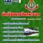 ++แม่นๆ ชัวร์!! หนังสือสอบ นักเรียนนายสิบ ทหารบก ฟรี!! VCD thumbnail 1