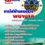 ++แม่นๆ ชัวร์!! หนังสือสอบพยาบาล กฟน. ฟรี!! MP3 thumbnail 1