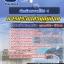 สุดยอด!!! แนวข้อสอบนักบริหารงานทั่วไป4 การประปาส่วนภูมิภาค อัพเดทใหม่ล่าสุด ปี2561 thumbnail 1