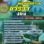 [EBOOK] สุดยอดแนวข้อสอบตำรวจไทย ตำรวจพิสูจน์หลักฐาน ฟิสิกส์ อัพเดทในปี2560 thumbnail 1