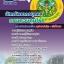 แนวข้อสอบราชการ นักทรัพยากรบุคคล กรมควบคุมโรค อัพเดทใหม่ 2560 thumbnail 1