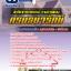แนวข้อสอบราชการ นักวิชาการกษาปณ์ ด้านวางแผน กรมธนารักษ์ อัพเดทใหม่ 2560 thumbnail 1