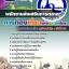 แนวข้อสอบพนักงานส่งเสริมการตลาด การท่องเที่ยวแห่งประเทศไทย 2561 thumbnail 1