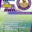 สุดยอด!!! แนวข้อสอบนิติกร กฟภ. การไฟฟ้าส่วนภูมิภาค อัพเดทใหม่ล่าสุด ปี2561 thumbnail 1