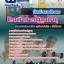 [NEW] เน้นๆ#แนวข้อสอบนักพัฒนาสังคม กรมกิจการผู้สูงอายุ 2560 thumbnail 1