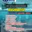 แนวข้อสอบราชการ ฟิสิกส์ แผนกซ่อมบำรุงสิ่งอุปกรณ์วิทยาศาสตร์ กองทัพเรือ อัพเดทใหม่ 2560 thumbnail 1