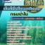 แนวข้อสอบราชการ กรมป่าไม้ ตำแหน่งเจ้าหน้าที่เครื่องคอมพิวเตอร์ อัพเดทใหม่ 2560 thumbnail 1