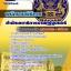สุดยอดแนวข้อสอบงานราชการ พนักงานพิธีการ สำนักเลขาธิการนายกรัฐมนตรี อัพเดทในปี2561 thumbnail 1