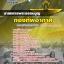 สุดยอด!!! แนวข้อสอบนายทหารพระธรรมนูญ กองทัพอากาศ อัพเดทใหม่ล่าสุด ปี2561 thumbnail 1