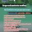 สุดยอด!!! แนวข้อสอบนักเรียนฝึกหัดควบคุมจราจรทางอากาศ วิทยุการบินแห่งประเทศไทย อัพเดทใหม่ล่าสุด ปี2561 thumbnail 1