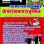 ++แม่นๆ ชัวร์!! หนังสือสอบนักทรัพยากรบุคคล กระทรวงสาธารณสุข ฟรี!! VCD thumbnail 1