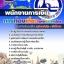 สุดยอด!!! แนวข้อสอบพนักงานการเงิน การท่องเที่ยวแห่งประเทศไทย อัพเดทใหม่ล่าสุด ปี2561 thumbnail 1