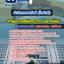 สุดยอด!!! แนวข้อสอบนักวิชาการพาณิชย์ ด้านบัญชี สำนักงานปลัดกระทรวงพาณิชย์ อัพเดทใหม่ล่าสุด ปี2561 thumbnail 1