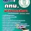 ++แม่นๆ ชัวร์!! หนังสือสอบนักวิชาการศึกษา กทม. ฟรี!! MP3 thumbnail 1