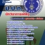 #หนังสือสอบนักวิชาการพัสดุ ป.ป.ท. สำนักงานคณะกรรมการป้องกันและปราบปรามการทุจริตในภาครัฐ คัดกรองมาอย่างดี thumbnail 1