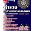 ++แม่นๆ ชัวร์!! หนังสือสอบตำรวจ รอง สว.สายบริหารการศึกษา ฟรี!! MP3 thumbnail 1