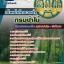 แนวข้อสอบราชการ กรมป่าไม้ ตำแหน่งเจ้าหน้าที่ตรวจป่า อัพเดทใหม่ 2560 thumbnail 1