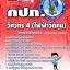 ++แม่นๆ ชัวร์!! หนังสือสอบวิศวกร 4 ไฟฟ้าวัดคุม กปภ. ฟรี!! MP3 thumbnail 1