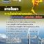 แนวข้อสอบรัฐวิสาหกิจ กฟผ. การไฟฟ้าฝ่ายผลิตแห่งประเทศไทย ตำแหน่งช่างโยธา อัพเดทใหม่ 2560 thumbnail 1