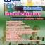 [Update] แนวข้อสอบนักวิชาการพัสดุ กรมกิจการผู้สูงอายุ 2560 thumbnail 1