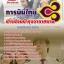 แนวข้อสอบช่างซ่อมบำรุงอากาศยาน บริษัท การบินไทย จำกัด (มหาชน) thumbnail 1