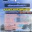 สุดยอด!!! แนวข้อสอบพนักงานการเงินและบัญชี 3 การประปาส่วนภูมิภาค อัพเดทใหม่ล่าสุด ปี2561 thumbnail 1