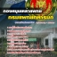 สุดยอด!!! แนวข้อสอบกองหนุนเหล่าแพทย์ กรมแพทย์ทหารบก อัพเดทใหม่ล่าสุด ปี2561 thumbnail 1