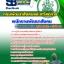 สุดยอดแนวข้อสอบราชการไทย เจ้าพนักงานพัฒนาสังคม กรมพัฒนาสังคมและสวัสดิการ อัพเดทในปี2561 thumbnail 1