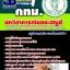 ++แม่นๆ ชัวร์!! หนังสือสอบนักวิชาการเงินและบัญชี กทม. ฟรี!! MP3 thumbnail 1