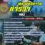 [EBOOK] #สุดยอดแนวข้อสอบตำรวจไทย ตำรวจพิสูจน์หลักฐาน ด้านเคมี อัพเดทในปี2560 thumbnail 1
