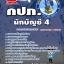 ++แม่นๆ ชัวร์!! หนังสือสอบพนักงานการเงินและบัญชี 4 กปภ. ฟรี!! MP3 thumbnail 1