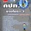 ++แม่นๆ ชัวร์!! หนังสือสอบช่างโยธา 3 กปภ. ฟรี!! MP3 thumbnail 1