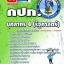 ++แม่นๆ ชัวร์!! หนังสือสอบบุคลากร 4 รัฐศาสตร์ กปภ. ฟรี!! MP3 thumbnail 1