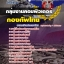 สุดยอด!!! แนวข้อสอบกลุ่มงานคอมพิวเตอร์ กองบัญชาการกองทัพไทย อัพเดทใหม่ล่าสุด ปี 2561 thumbnail 1