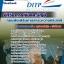 หนังสือสอบนักวิชาการเงินและบัญชี กรมส่งเสริมการค้าระหว่างประเทศ คัดกรองมาอย่างดี thumbnail 1