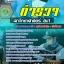 สุดยอดแนวข้อสอบตำรวจไทย ตำรวจสัญญาบัตร นักวิทยาศาสตร์ สบ1 อัพเดทในปี2560 thumbnail 1